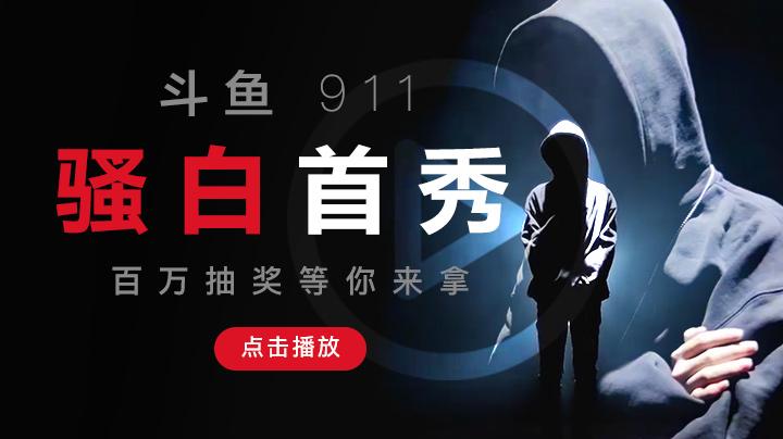【骚白】21号晚上9点骚白在斗鱼911房间首秀直播
