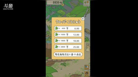 【旅行青蛙】如何在一分钟之内快速攒5000+三叶草.