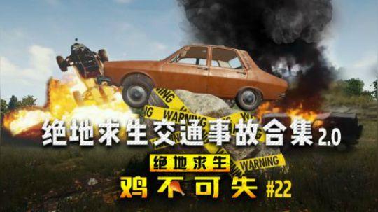 绝地求生【鸡不可失】第22期:绝地交通事故合集2.0