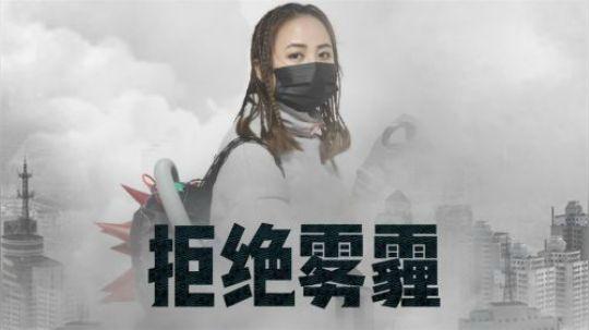 男同事春运抢票惨遭雾霾毒手,女白领强拆净化器将其救醒!