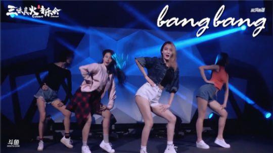 【三味真火】女团热舞结石姐《BangBang》❤