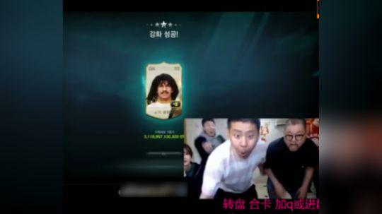 FIFA OL3 韩服古利特上金