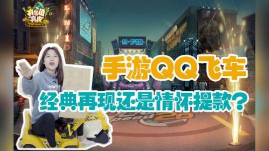 天美出QQ飞车手游版,究竟是为了照顾玩家情怀还是圈钱呢