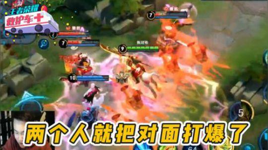 王者荣耀关羽和貂蝉两个人就打爆对面五个人,对面还有游戏体验吗?