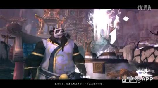 魔兽世界:潘达利亚皇帝