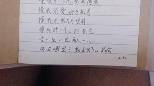 我的小日记