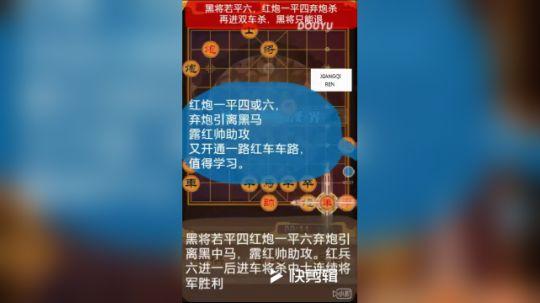 浅析适情雅趣009-神龟出洛