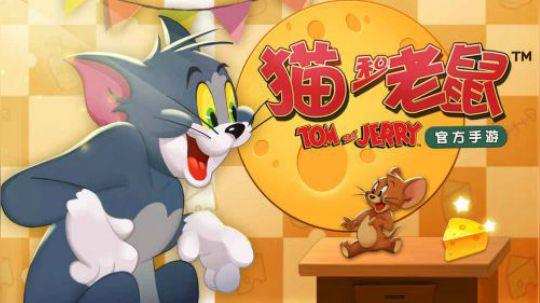 类似第五人格的《猫和老鼠竞技版》抢先试玩