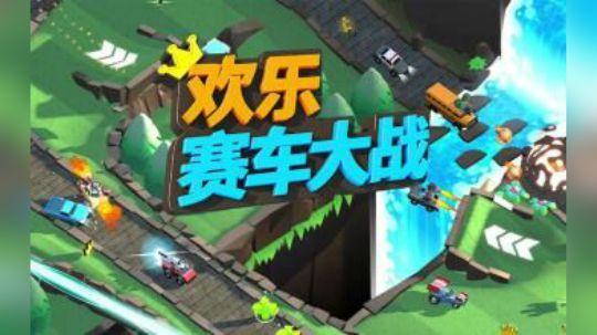 【欢乐赛车大战】★ 7.5 高兴才是游戏的第一目标