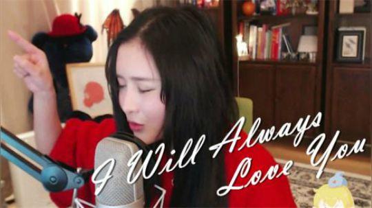 【陈一发儿】I Will Always Love You ❤
