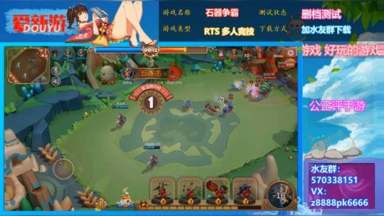 【石器争霸】★ 8.1 高兴才是游戏的第一目标