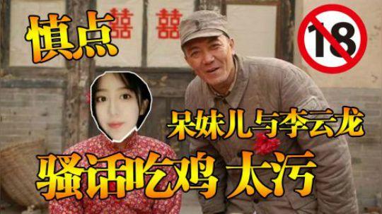 未成年人谨慎观看,呆妹儿李云龙吃全程骚话吃鸡,太污了!