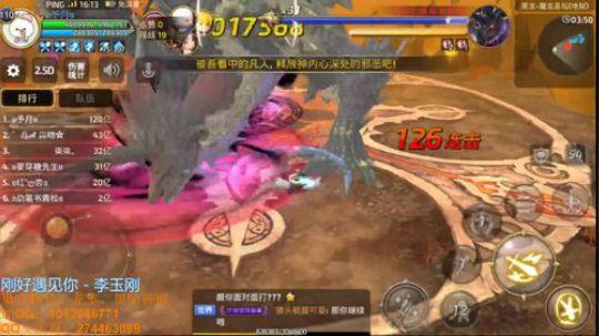 黑龙第六关剑皇视角2,请关注斗鱼直播间625099