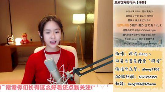 斗鱼女主播阿冷aleng丶直播视频2018.3.9 23点场