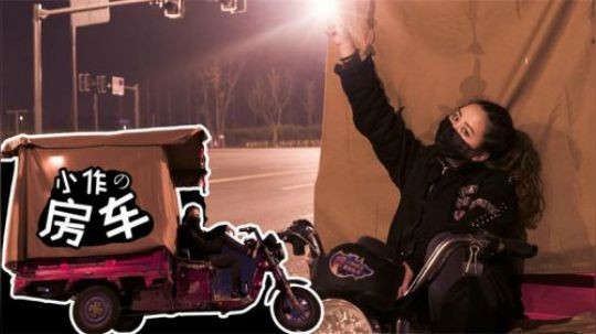女学霸露宿街头, 灵机一动, 改装拉货摩托变宽敞房车