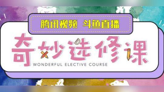 【腾讯视频】奇妙选修课视频宣传视频