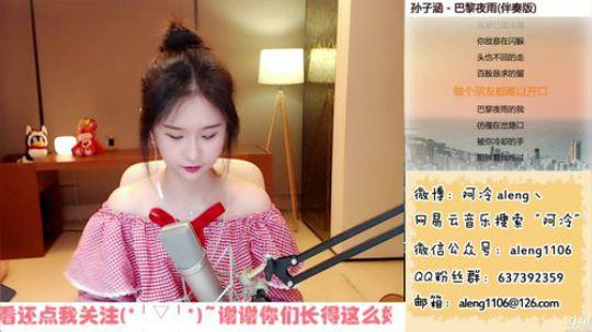 斗鱼女主播阿冷aleng丶直播视频2018.3.15 21点场