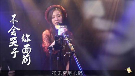 【亮声Open】粤语《不会哭于你面前》香港玉女杨采妮经典 ❤