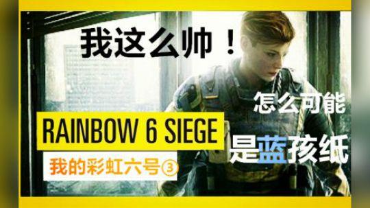 【第3期】1V4对彩六女玩家来说不成问题~《六雪的彩虹六号》