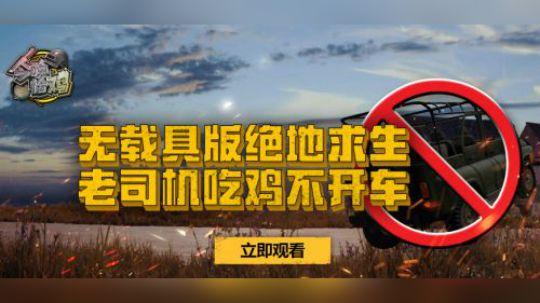 《今晚恰鸡》04:无载具版绝地求生,老司机吃鸡不开车!