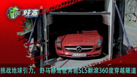 挑战地球引力,舒马赫驾驶奔驰SLS翻滾360度穿越隧道