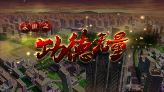 《末世之功德无量》第一集 已更1~10集的游戏测试