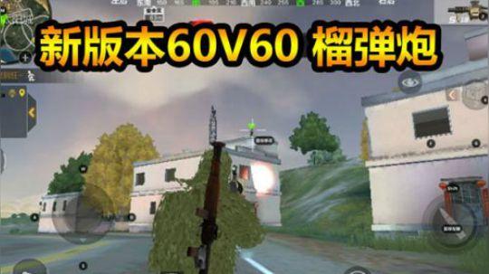 【原创】CF生存特训:60V60激情榴弹炮!