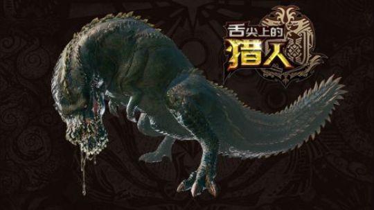 舌尖上的猎人:《怪物猎人》里的恐暴龙 饿起来连自己都吃 4