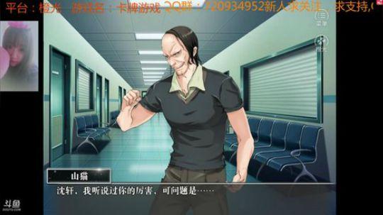 【筱爱】(橙光)卡牌游戏,挑战你的智商呦!主线!人间落单线
