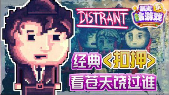 日本个人汉化玩家因翻译FF15游戏内容被拘留;DOTA2,DPL比赛,疑似量战队互相买对方十杀,上演花式送人头;旁老师剧透推荐恐怖解谜游戏—扣押。