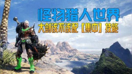 【峻赫】怪物猎人世界.大剑该不该配(集中)技能!