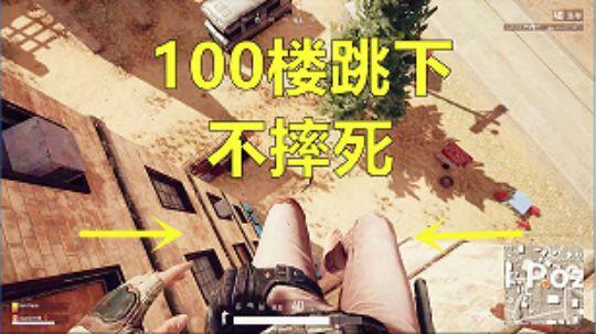 如何从100楼跳下来不摔死?小信教你,多高都摔不死