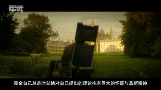 【军武看片】霍金的成就与他的一生 一个在轮椅上追逐真理的人