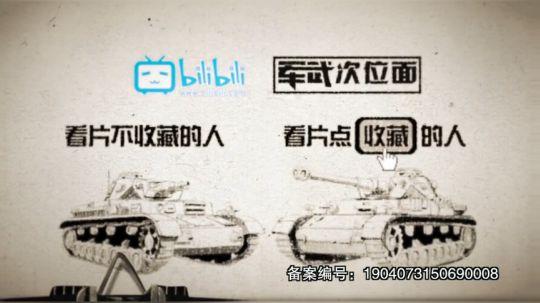 【军武MINI】71:瓦岗风云
