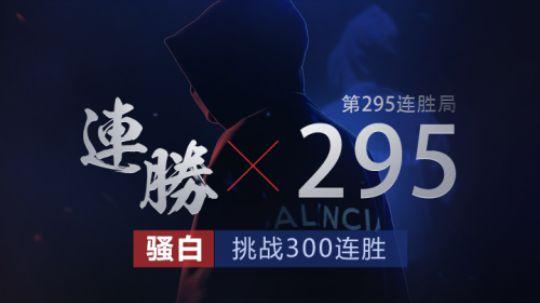 【骚白】冲刺300连胜,第295连胜局