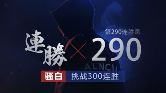 【骚白】冲刺300连胜,第291连胜局