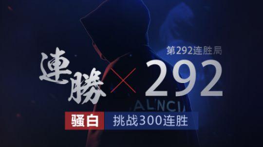 【骚白】冲刺300连胜,第292连胜局
