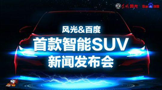 东风风光&百度首款智能轿跑型SUV风光iX5新闻发布会