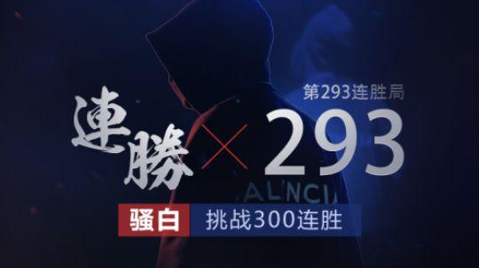 【骚白】冲刺300连胜,第293连胜局