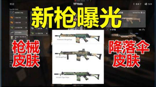 绝地求生:新武器曝光:SA58,能装配握把的强力7.62步枪!