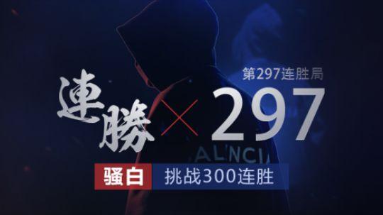 【骚白】冲刺300连胜,第297连胜局