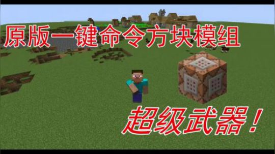 【达哥z】原版指令模组介绍-超级武器:还不快拿去坑你的朋友!
