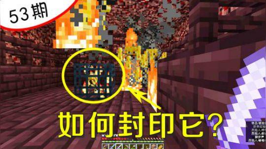 我的世界阿阳53:终于找到烈焰人刷怪笼,易守难攻我该怎么办?