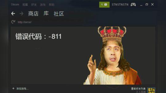 【STN快报16】根据STEAM隐私规定,本期标题不予显示