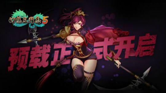 4.25【WeGaem预购】回合制RPG《幻想三国志5》65