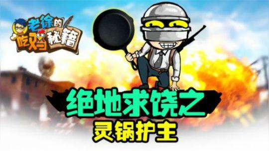 微博:@靠脸吃饭的徐大王 吃鸡投稿邮箱:laoxuchiji@163.com 商务合作:BD@mengduotv.com