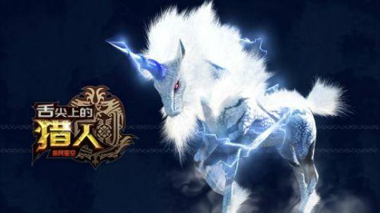 舌尖上的猎人:《怪物猎人》里的麒麟 为何被称为本子王? 8