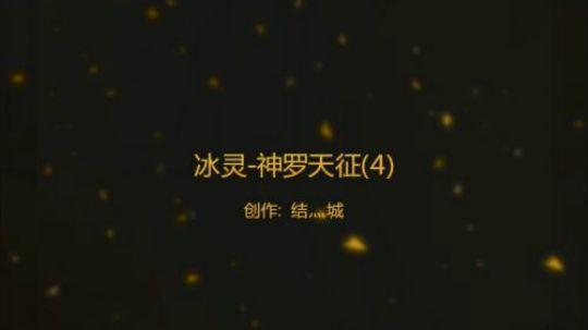 冰灵-神罗天征(4)