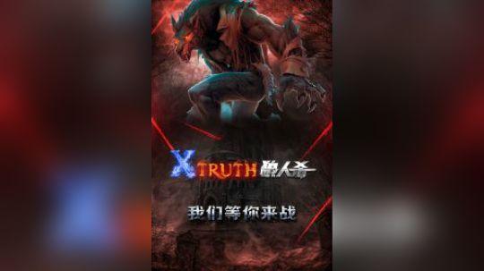 【XTRUTH狼人杀第七期】白天狼死,夜晚神亡