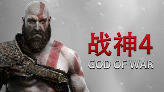 战神4 游戏集锦